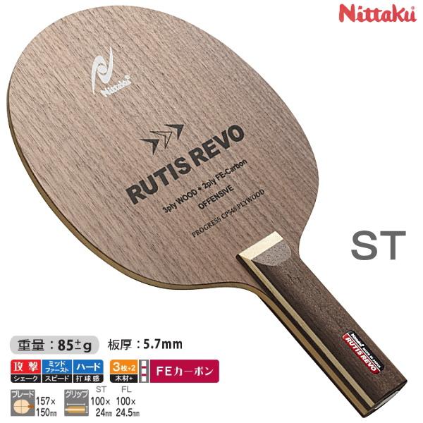 【あす楽】ニッタク Nittaku ルーティスレボ ST(ストレート) 卓球 ラケット シェークハンド NC-0429