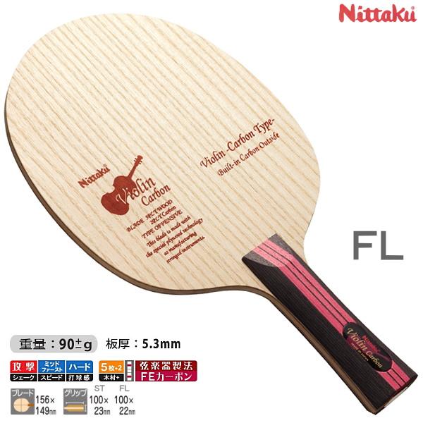 【あす楽】ニッタク Nittaku バイオリンカーボン FL(フレア) 卓球 ラケット シェークハンド NC-0432