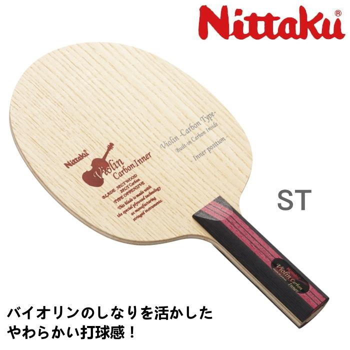 ニッタク バイオリンカーボンインナー ST(ストレート) 卓球ラケット Nittaku NC-0435
