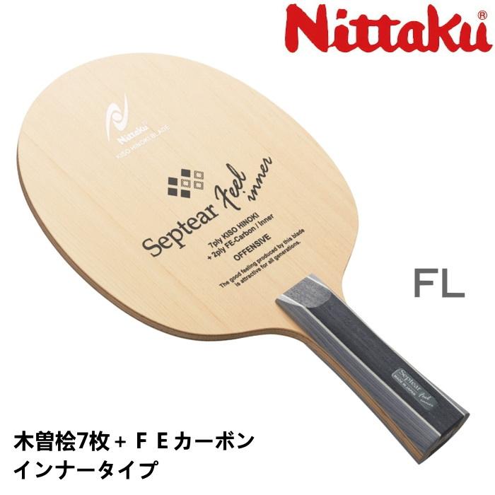 ニッタク セプティアーフィールインナー FL(フレア) 卓球ラケット Nittaku NC-0444