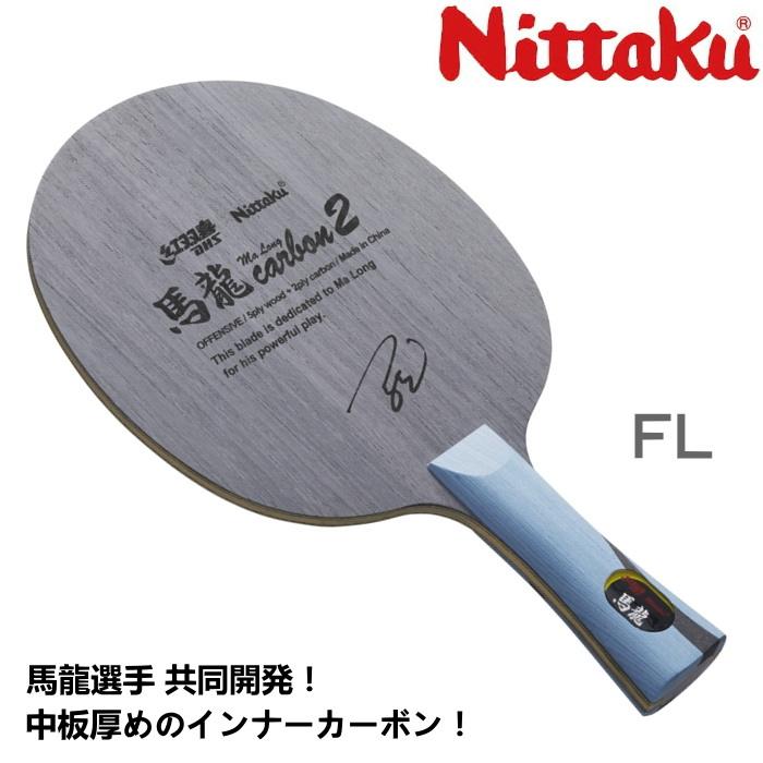 ニッタク 卓球ラケット 馬龍カーボン2 FL(フレア) シェークハンド NC-0454