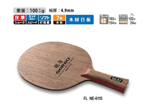 【受注生産品】ニッタク(Nittaku) 剛力 FL NE-6115 卓球ラケット 攻撃用 シェークハンド 卓球 ラケット 卓球用品