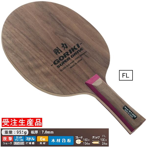 【受注生産品】ニッタク(Nittaku) 剛力スーパードライブ-FL NE-6127 卓球ラケット 攻撃用シェークハンド 卓球用品