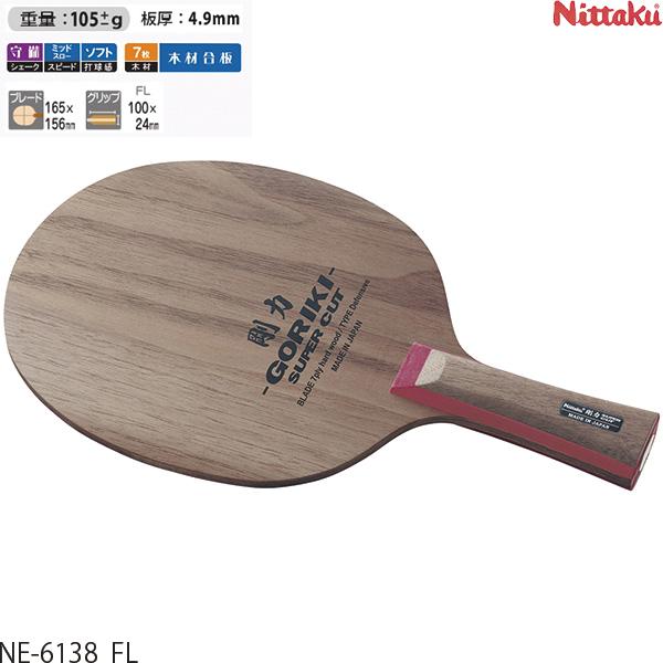 ニッタク Nittaku 剛力無双 剛力スーパーカット FL NE-6138 卓球 ラケット