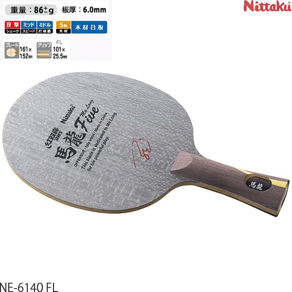 【あす楽】ニッタク Nittaku 馬龍5 FL シェークハンド 攻撃用 NE-6140 卓球 ラケット