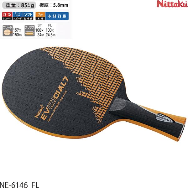 Nettag 尼 eborshal 7 FL NE-6146 乒乓球球拍