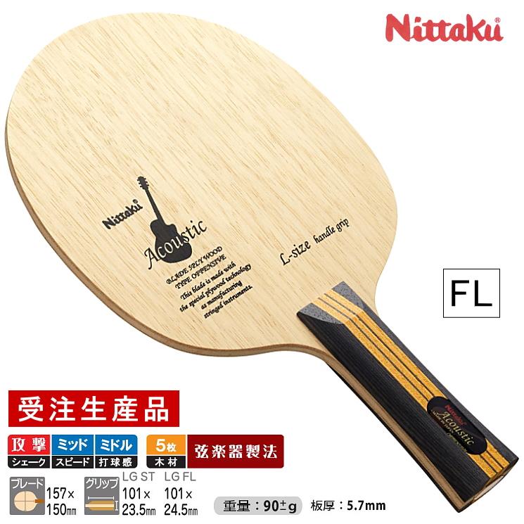 【受注生産品】ニッタク Nittaku 卓球ラケット アコースティック(LGタイプ) FL(フレア) NE-6148 攻撃用シェーク