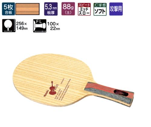 【あす楽】バイオリンFL ニッタク 卓球ラケット 攻撃用 NE-6757 卓球用品