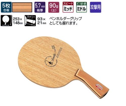 テナリーアコースティック ニッタク 卓球ラケット 攻撃用 NE-6783 卓球用品