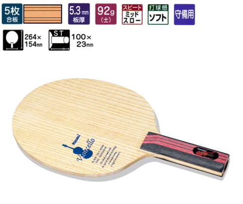 ビオンセロST ニッタク 卓球ラケット 守備用 NE-6791 卓球用品