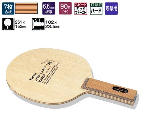 【あす楽】ルデアックパワーST ニッタク 卓球ラケット 攻撃用 NE-6834 卓球用品