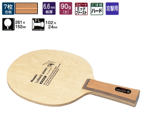 【あす楽】ルデアックパワーFL ニッタク 卓球ラケット 攻撃用 NE-6835 卓球用品