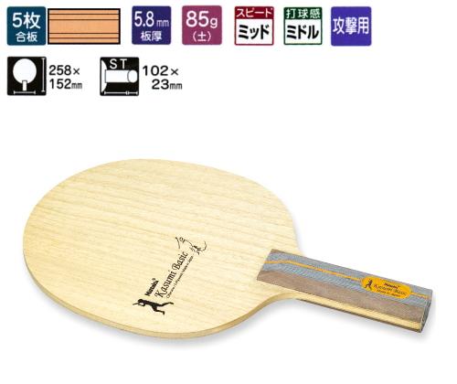 【あす楽】佳純ベーシック ST ニッタク 卓球ラケット 攻撃用 NE-6838 卓球用品