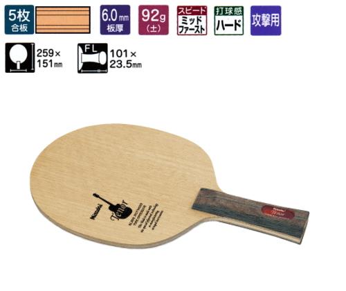 【人気商品!】 テナーFL ニッタク テナーFL 卓球ラケット 卓球用品 卓球ラケット 攻撃用 NE-6849 卓球用品, ミックスミックス:b156c0e1 --- eigasokuhou.xyz