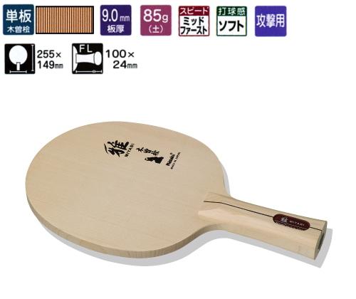 卓球ラケット ニッタク 雅FL(みやびFL) 攻撃用 NE-6855 卓球用品