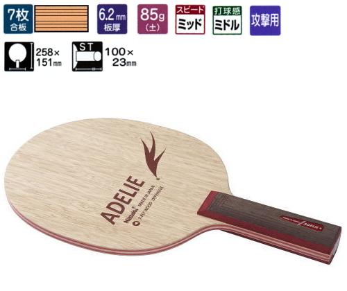 【あす楽】アデリーST ニッタク 卓球ラケット 攻撃用 NE-6862 卓球用品