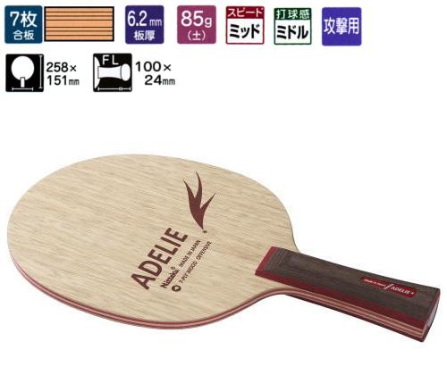 【あす楽】ニッタク Nittaku アデリーFL 卓球ラケット 攻撃用 NE-6863 卓球用品