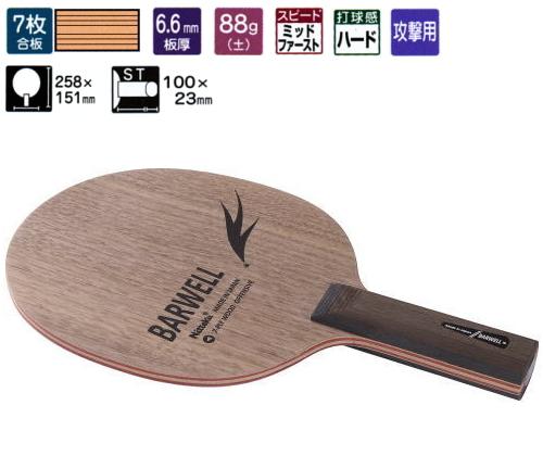 バーウェルST ニッタク 卓球ラケット 攻撃用 NE-6864 卓球用品