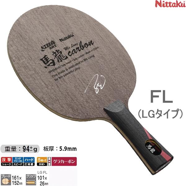 ニッタク Nittaku 卓球ラケット 馬龍カーボン(LGタイプ) FL(フレア) 攻撃用シェークハンド NC-0423 卓球用品