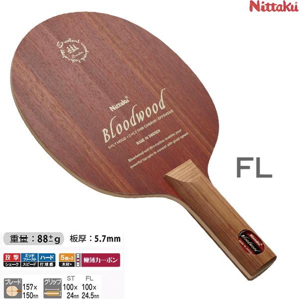 【あす楽】ニッタク Nittaku 卓球 ラケット ブラッドウッド FL(フレア) 攻撃用シェークハンド NC-0425 卓球用品