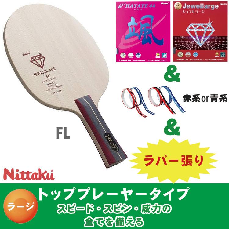 ニッタク Nittaku ラージおすすめセット トッププレーヤータイプ ジュエルブレード シェーク FL 卓球ラケット