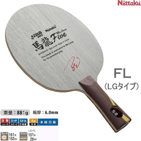ニッタク Nittaku 卓球ラケット 馬龍5(LGタイプ) FL(フレア) 攻撃用シェークハンド NE-6154 卓球用品