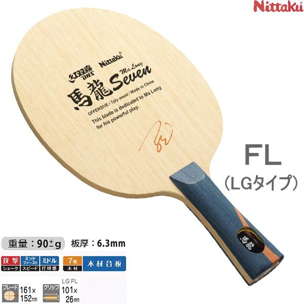 ニッタク Nittaku 馬龍7(LGタイプ) FL(フレア) 卓球ラケット シェークハンド NE-6158