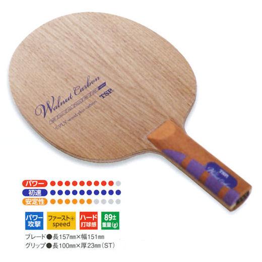 TSP 卓球ラケット ウォルナットカーボン ST パワー攻撃用シェークハンド #026535 卓球用品