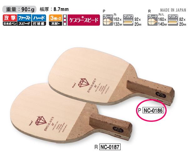 ニッタク(Nittaku) ジュエルブレードP NC-0186 卓球ラケット(日本式ペン/攻撃用/ラージボール用) 卓球用品