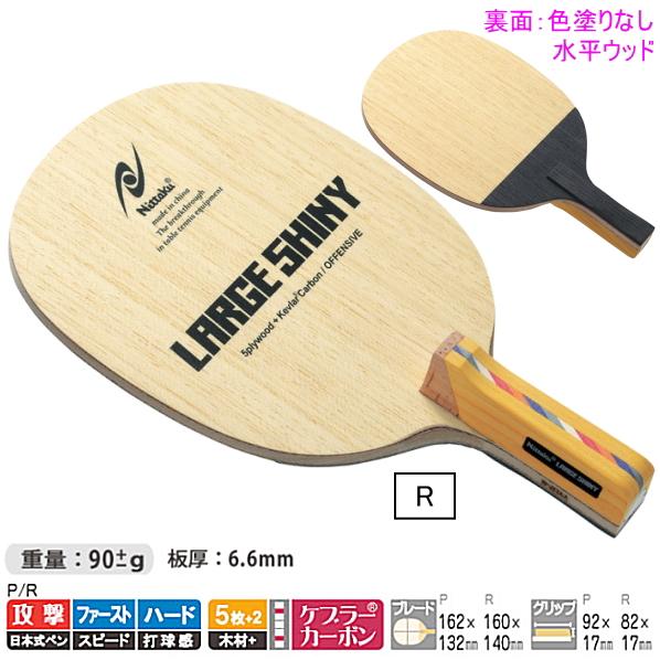 ニッタク(Nittaku) ラージシャイニー R NC-0189 卓球ラケット ラージボール用 攻撃用 日本式ペン 卓球用品