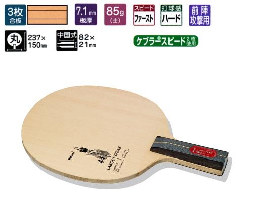 ニッタク ラージスピアC 卓球ラケット 中国式ペン ラージボール用 NC-0158