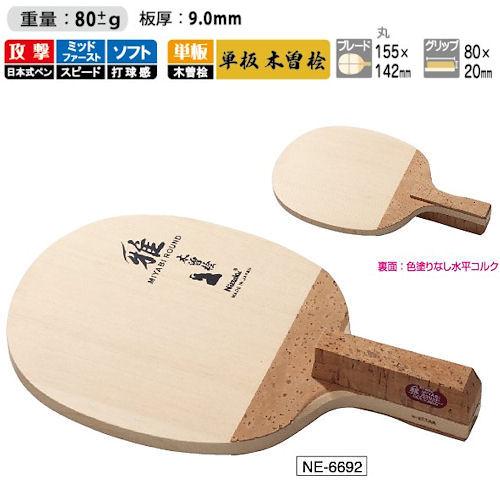 ニッタク 卓球ラケット 雅ラウンド 日本式ペン攻撃用 NE-6692卓球用品