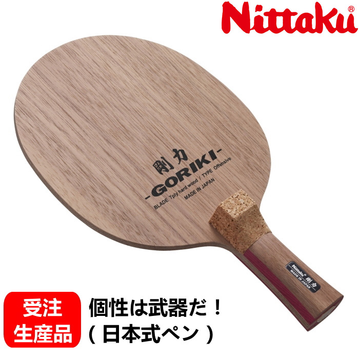 【受注生産品】ニッタク 剛力 J 卓球ラケット 日本式ペン NE-6418