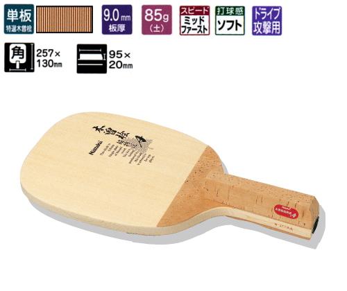 超特選A ニッタク 卓球ラケット ドライブ攻撃用 NE-6601卓球用品
