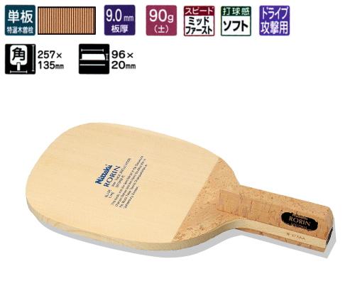 ロリン ニッタク 卓球ラケット ドライブ攻撃用 NE-6624卓球用品
