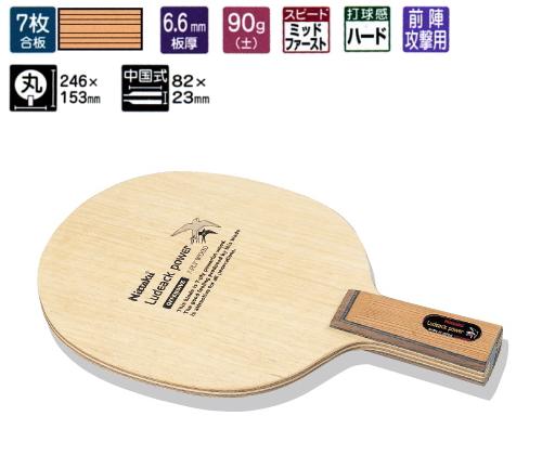 ニッタク ルデアックパワーC 卓球ラケット 中国式 NE-6671