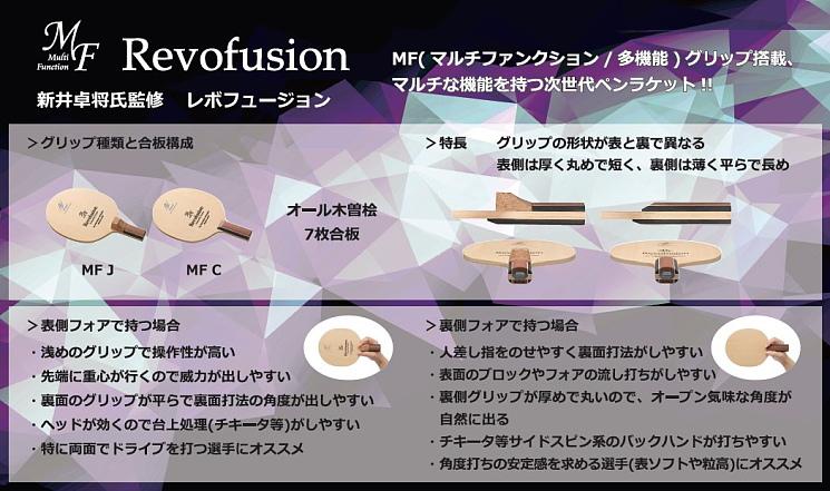 供nittaku Nittaku乒乓球rakettorebofuyujon MF J日式笔攻击使用的直握拍NE-6410乒乓球用品