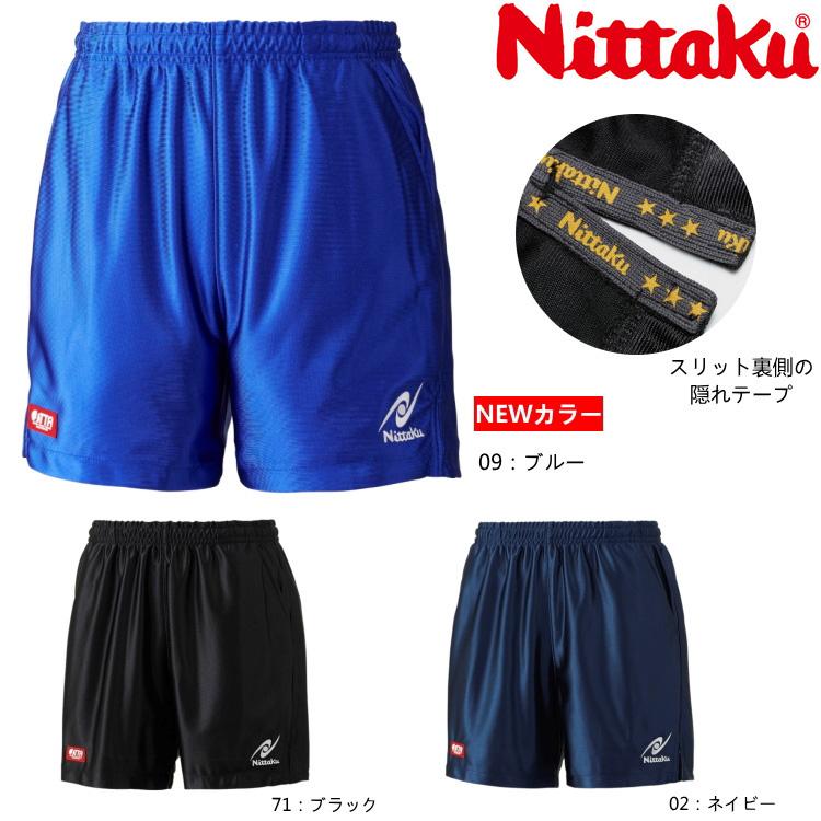 ニッタク 卓球パンツ WEB限定 ご予約品 光沢素材のシンプルデザイン 一部予約 ルミスターショーツ 卓球ゲームパンツ Nittaku NW-2503