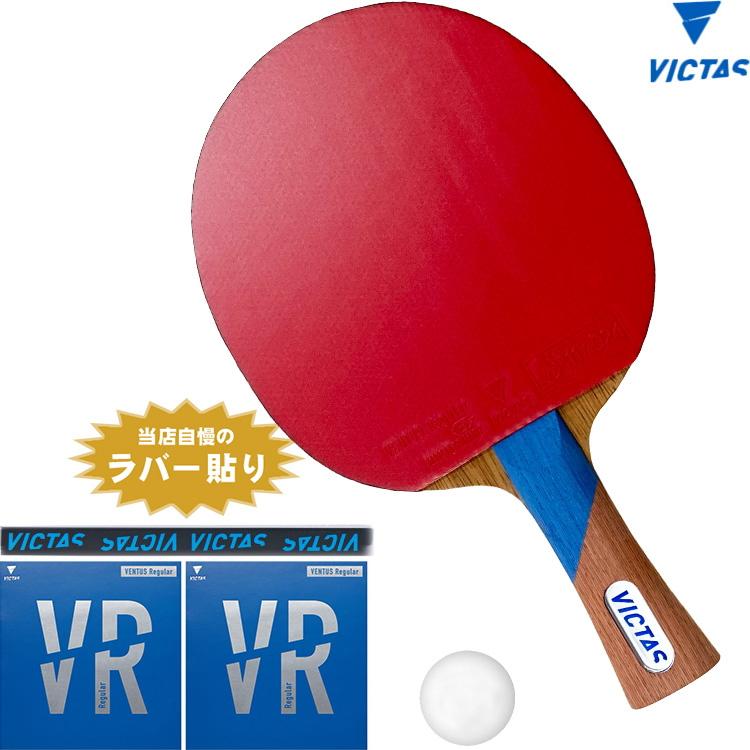 届いたらすぐに使えます スワット おすすめセット 卓球ラケット 卓球ラバー サイドテープ ラバー貼り ヴィクタス VICTAS 卓球ラケットセット オールラウンド用 舗 限定特価 新入生応援セット初心者~中級者向け ボール付き