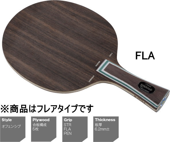 STIGA(スティガ) エメラルド VPS V FLA 1099-4 卓球ラケット シェークハンド フレア 攻撃型 卓球用品