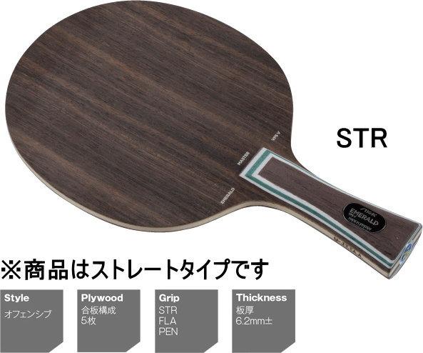 STIGA(スティガ) エメラルド VPS V STR 1099-5 卓球ラケット シェークハンド ストレート 攻撃型 卓球用品