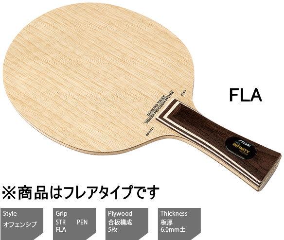 STIGA(スティガ) インフィニティ VPS V FLA 1618-1005-35 卓球ラケット シェークハンド フレア