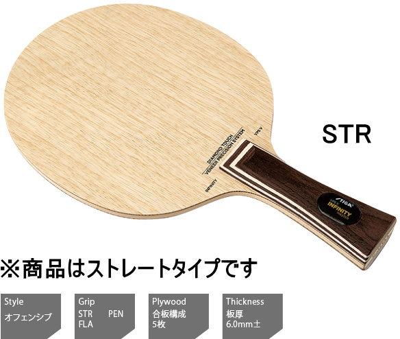 STIGA(スティガ) インフィニティ VPS V STR 1618-5 卓球ラケット シェークハンド ストレート 攻撃型 卓球用品