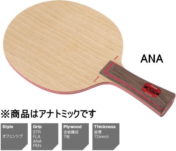 【8月度 月間優良ショップ受賞】STIGA(スティガ) クリッパーウッドWRB ANA 2020-2 卓球ラケット シェークハンド アナトミック 攻撃型 卓球用品