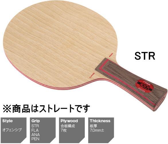 STIGA 買収 クリッパーウッドWRB STR卓球ラケット 全商品オープニング価格 シェークハンド ストレート スティガ 卓球用品 2020-5 STR 卓球ラケット 攻撃型