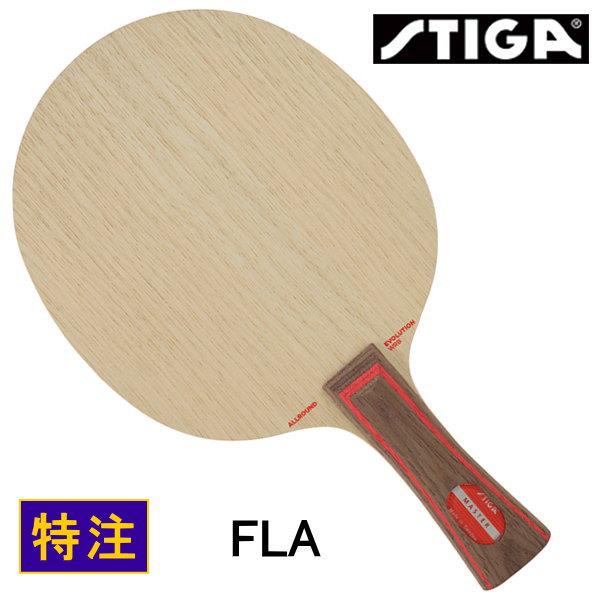 【特注/限定品】STIGA スティガ オールラウンドエボリューション WRB FLA 2051-35 卓球 ラケット フレア