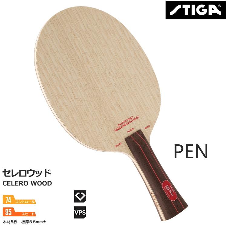 スティガ 卓球ラケット セレロウッド ペン PEN PAC STIGA 1072