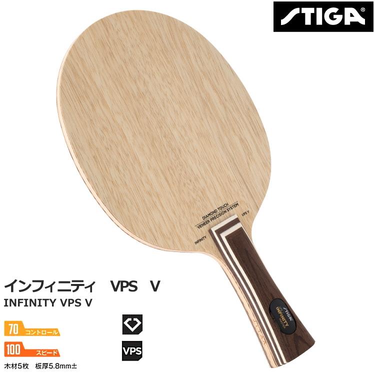 スティガ 卓球ラケット インフィニティ VPS V シェークハンド FLA STR STIGA 1618-1001