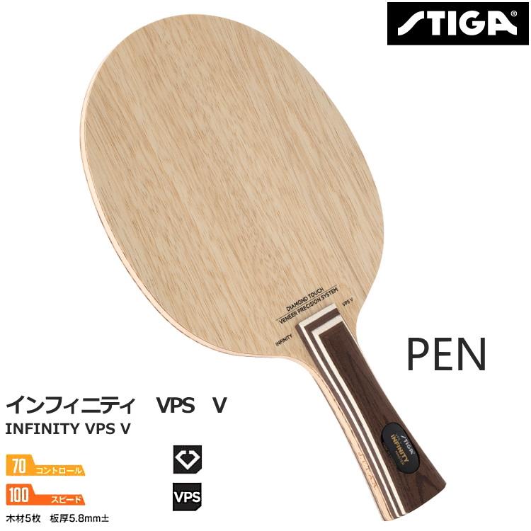 スティガ 卓球ラケット インフィニティ VPS V ペン PEN STIGA 1618-1005