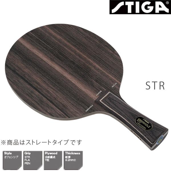STIGA(スティガ) エバンホルツ NCT 7 EBENHOLZ NCT 7 STR 1089-5 卓球ラケット オフェンシブ ストレート